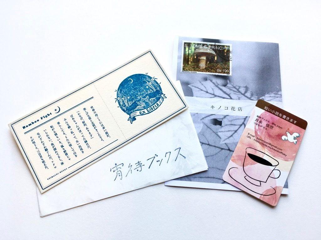 宵待ブックスの140字小説チケット