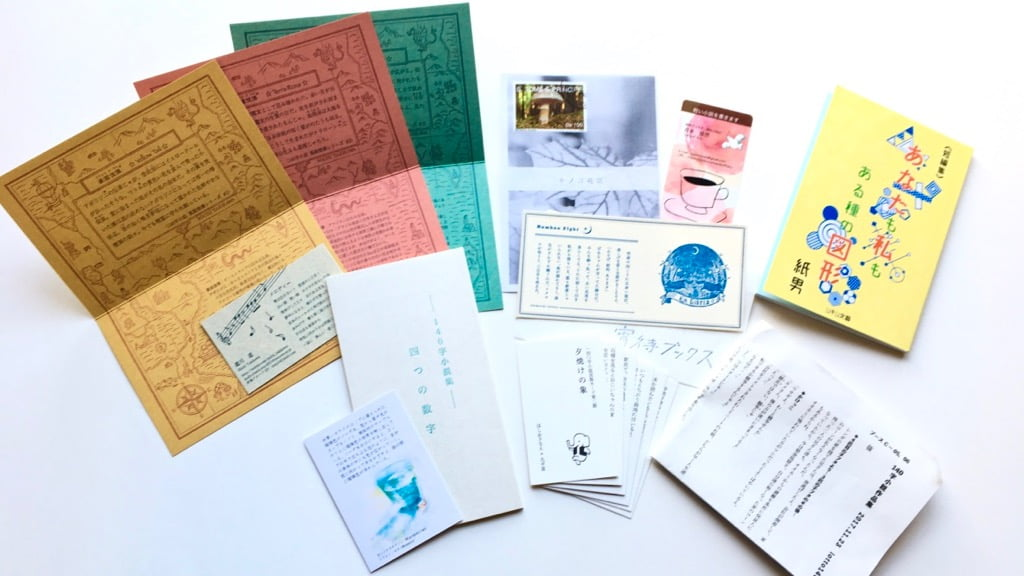 第25回文学フリマ東京戦利品・ほしおさなえさん・lotto140・宵待ブックス・紙男