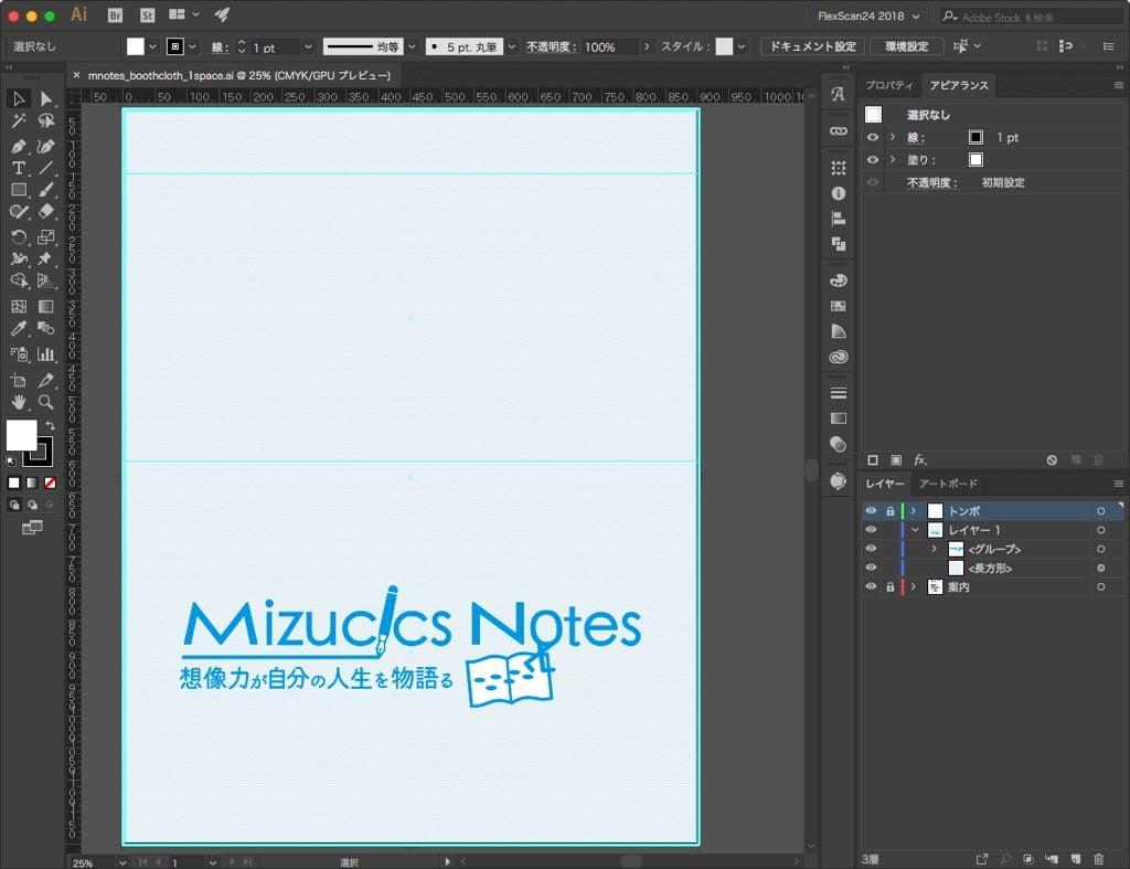 Mizucics Notesのブースクロスデザイン