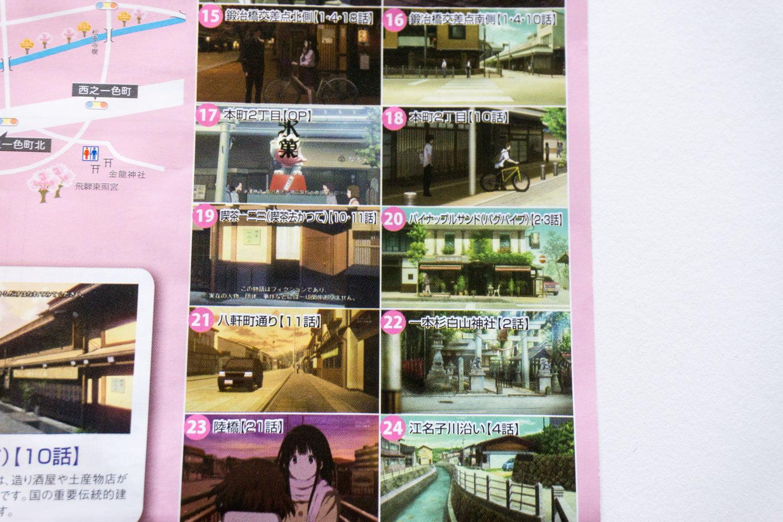 テレビアニメ「氷菓」聖地巡礼マップ寄り