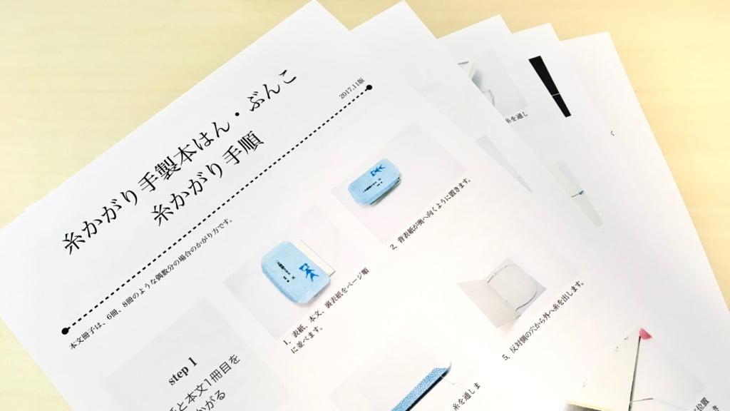 糸かがり手順書のプリント