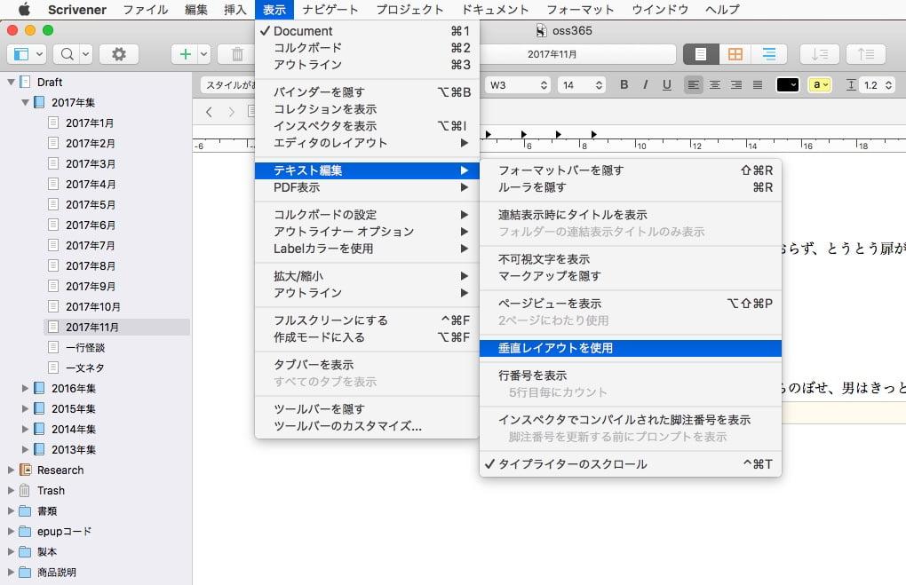 Scrivener3の日本語縦書き設定
