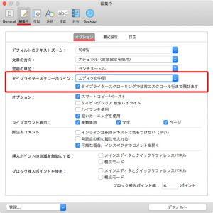 Scrivener3の日本語縦書きタイプライタースクロール