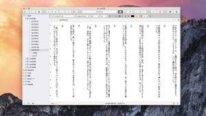Scrivener3の日本語縦書き表示