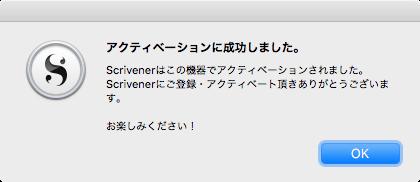 Scrivener3ライセンスアクティベーション画面
