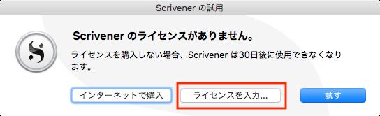 Scrivener3ライセンス確認画面