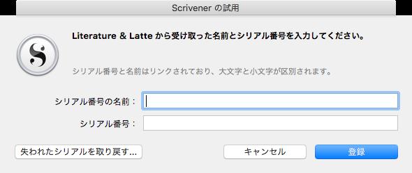 Scrivener3ライセンス登録画面
