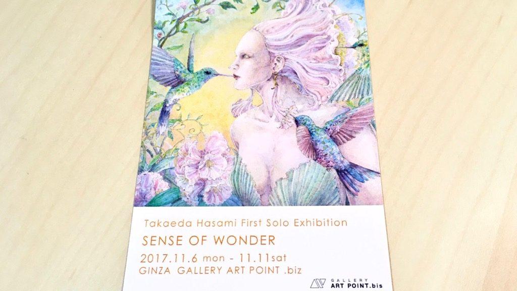 高枝 鋏 初個展「SENSE OF WONDER」