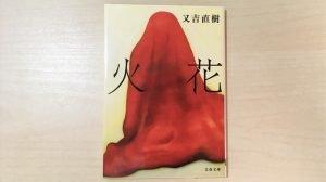 小説「火花」著:又吉直樹 の表紙
