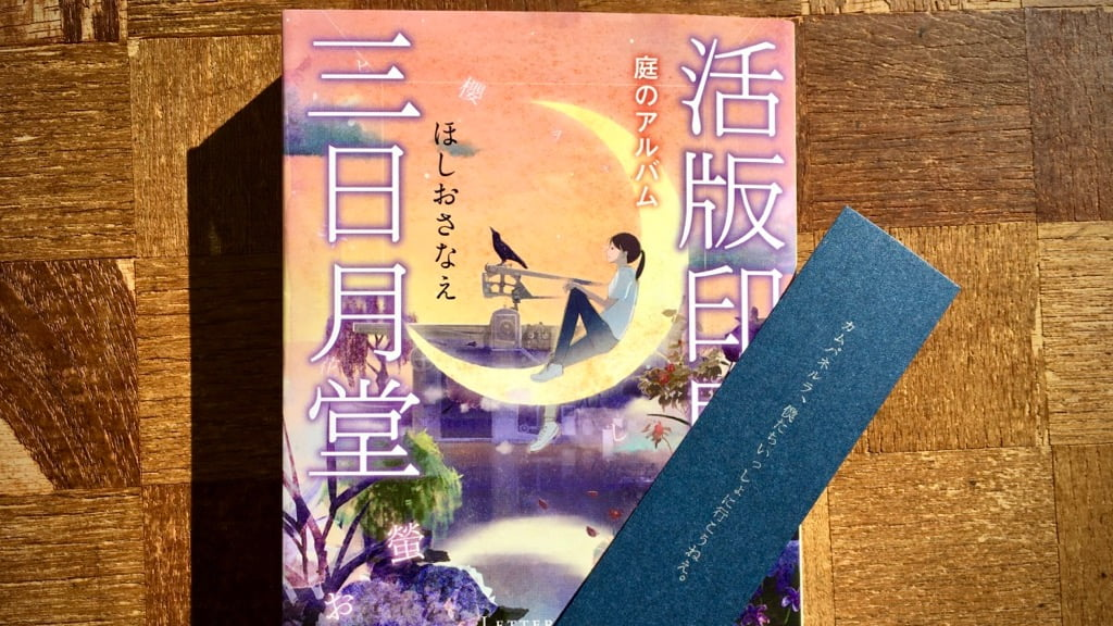 小説活版印刷三日月堂庭のアルバムの表紙