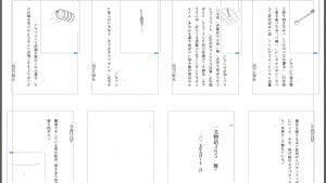 新作手製本「一文物語365 舞」の制作、Indesignで本文の挿絵画像を配置!