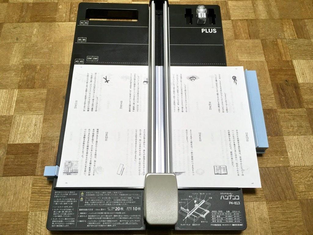 糸かがり手製本一文物語365舞の確認本文用紙をスライドカッターでカット