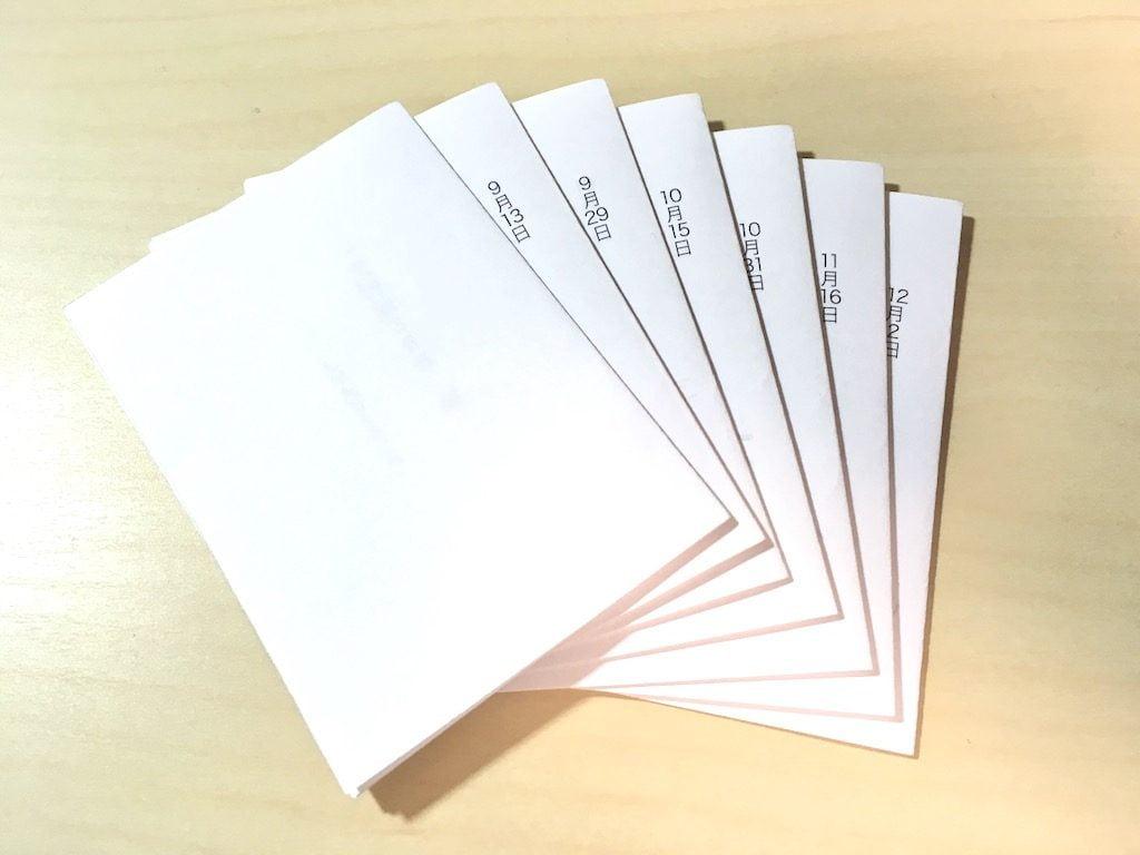 糸かがり手製本一文物語365舞の確認用冊子