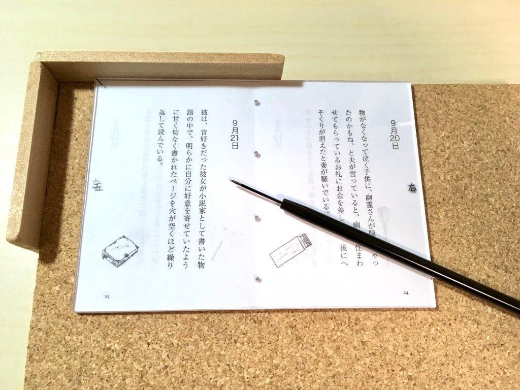 糸かがり手製本一文物語365舞の確認本文用紙の穴あけ
