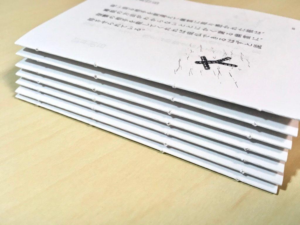 糸かがり手製本一文物語365舞の確認用冊子の背表紙