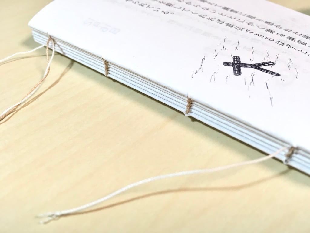 新作手製本「一文物語365 舞」の制作、確認用冊子を糸かがり。