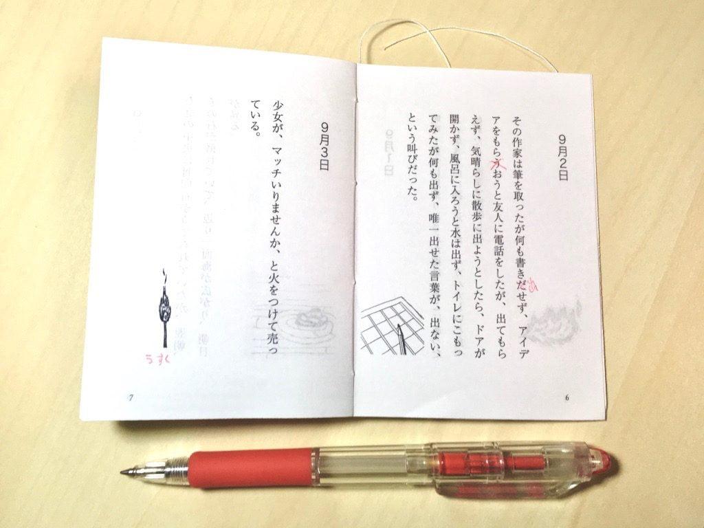 糸かがり手製本一文物語365舞の確認用冊子と赤ペン