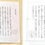 糸かがり手製本一文物語365舞の確認用冊子とInDesignデータ