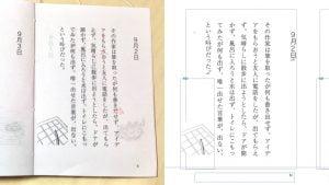 新作手製本「一文物語365 舞」の制作、本文チェックをしてInDesginに修正を反映。