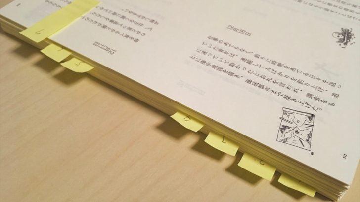 糸かがり手製本一文物語365舞の本文のプリントアウト