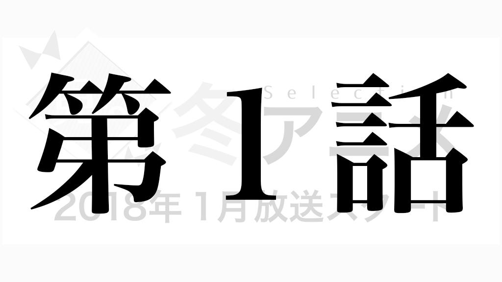 冬アニメ2018年1月放送スタート第1話