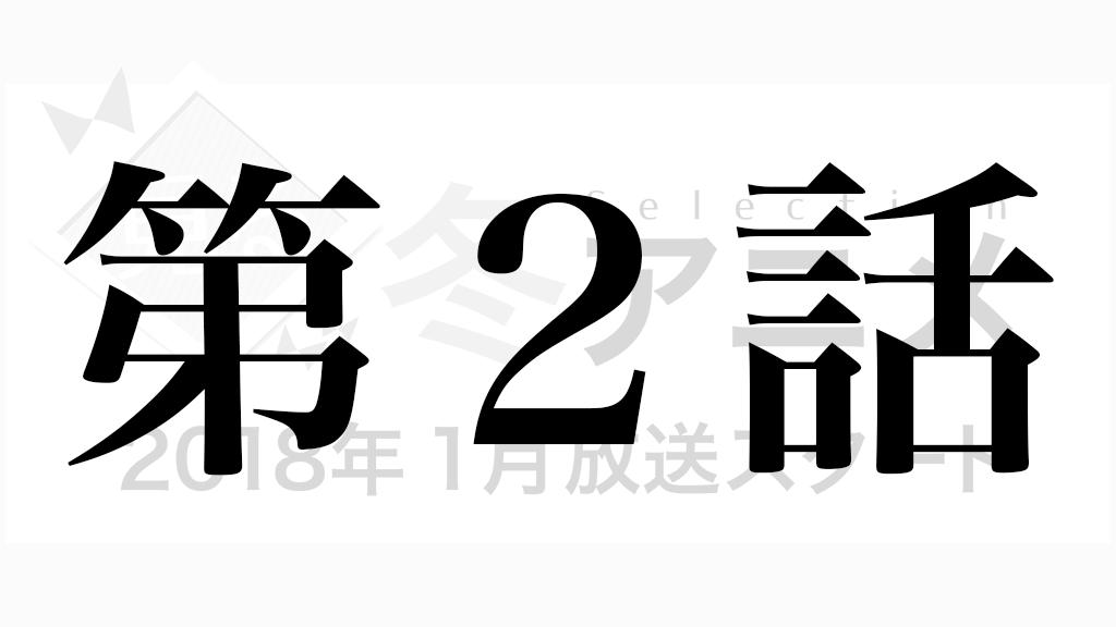 冬アニメ2018年1月放送スタート第2話