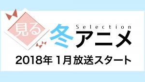 見る冬アニメ2018年1月放送スタート