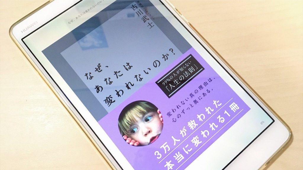 なぜ、あなたは変われないのか? by 古川武士 の本の表紙