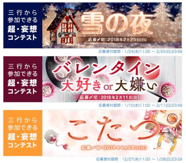 三行から参加できる 超・妄想コンテスト 雪の夜・バレンタイン・こたつ