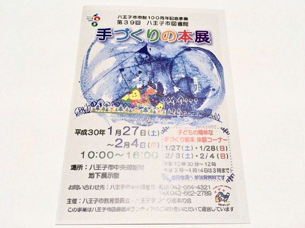 第39回八王子市図書館「手づくりの本展」ポストカード