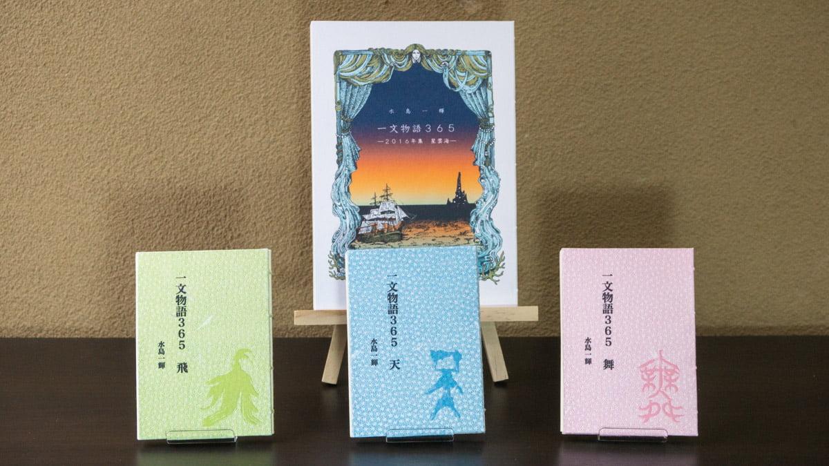 糸かがり手製本はん・ぶんこ一文物語365飛天舞と2016年集星雲海