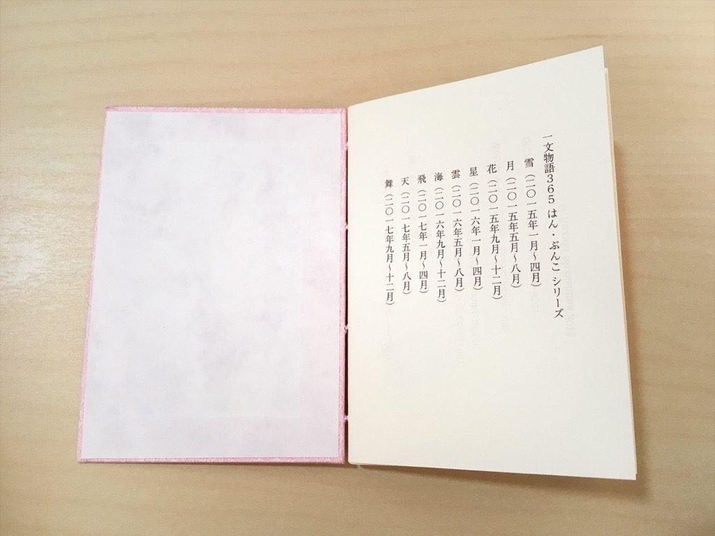 糸かがり手製本一文物語365舞の裏表紙の内側に見返しを貼ったところ