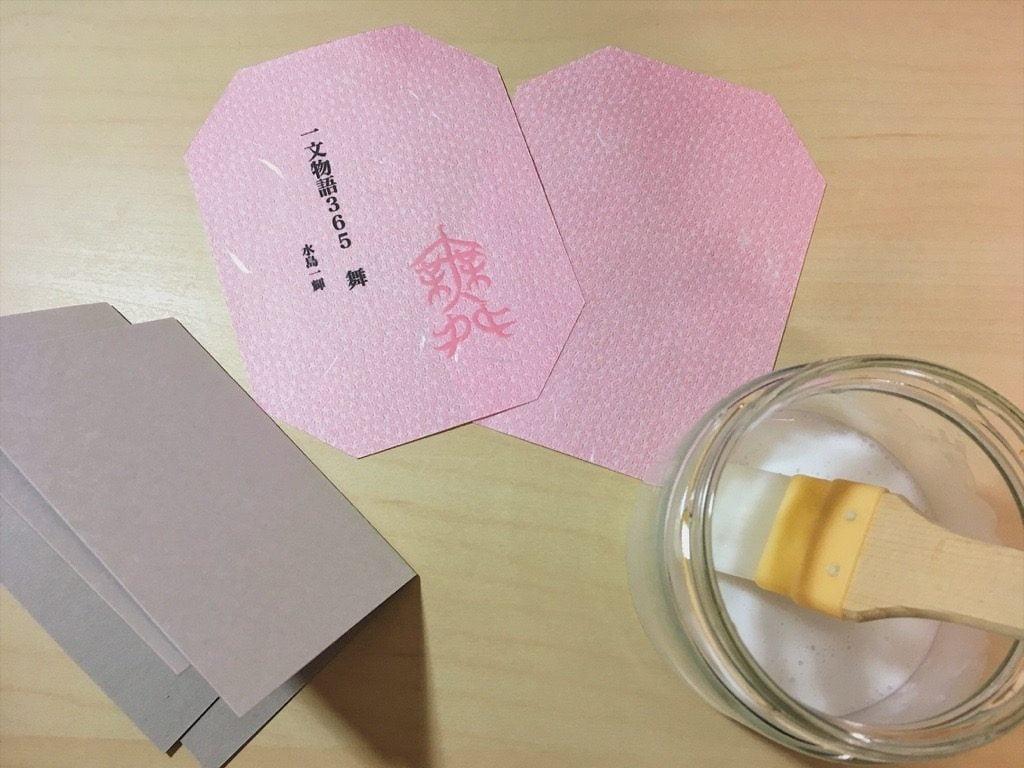 糸かがり手製本一文物語365舞の表紙と裏表紙に厚紙をお手製糊ボンドで貼る