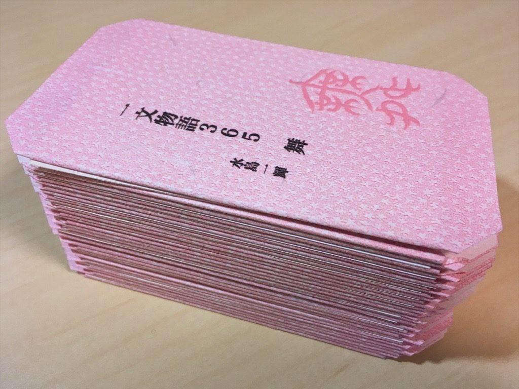 糸かがり手製本一文物語365舞の厚紙を貼った表紙と裏表紙