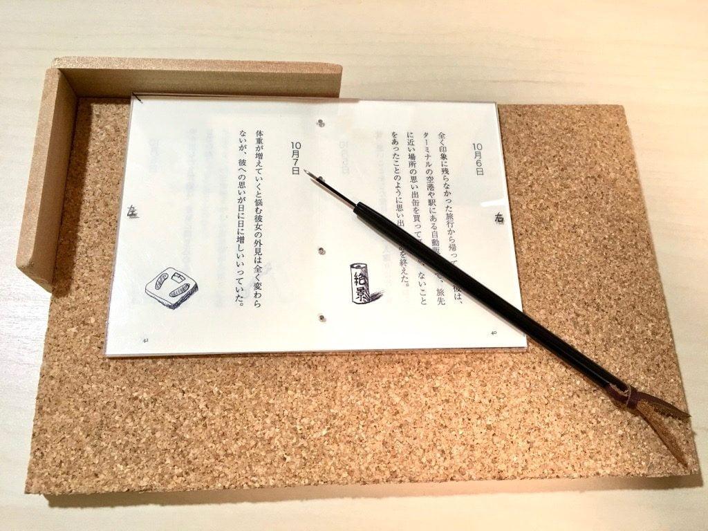 糸かがり手製本一文物語365舞の本文用紙に糸を通す穴を開ける作業