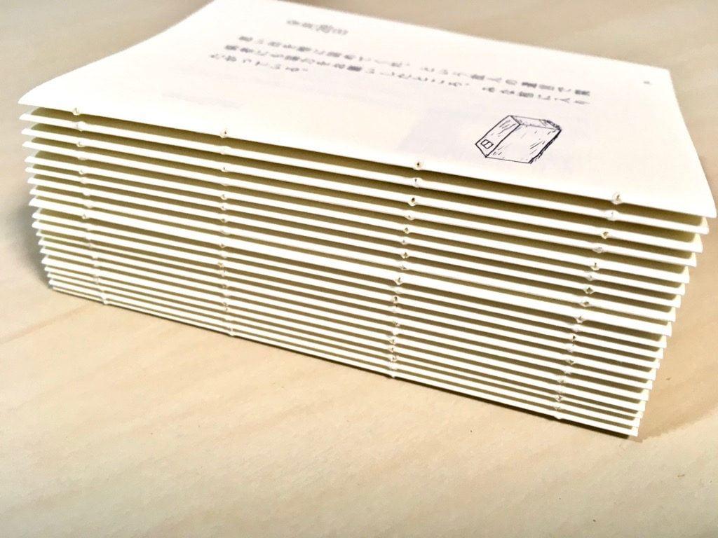 糸かがり手製本一文物語365舞の本文用紙に開いた穴