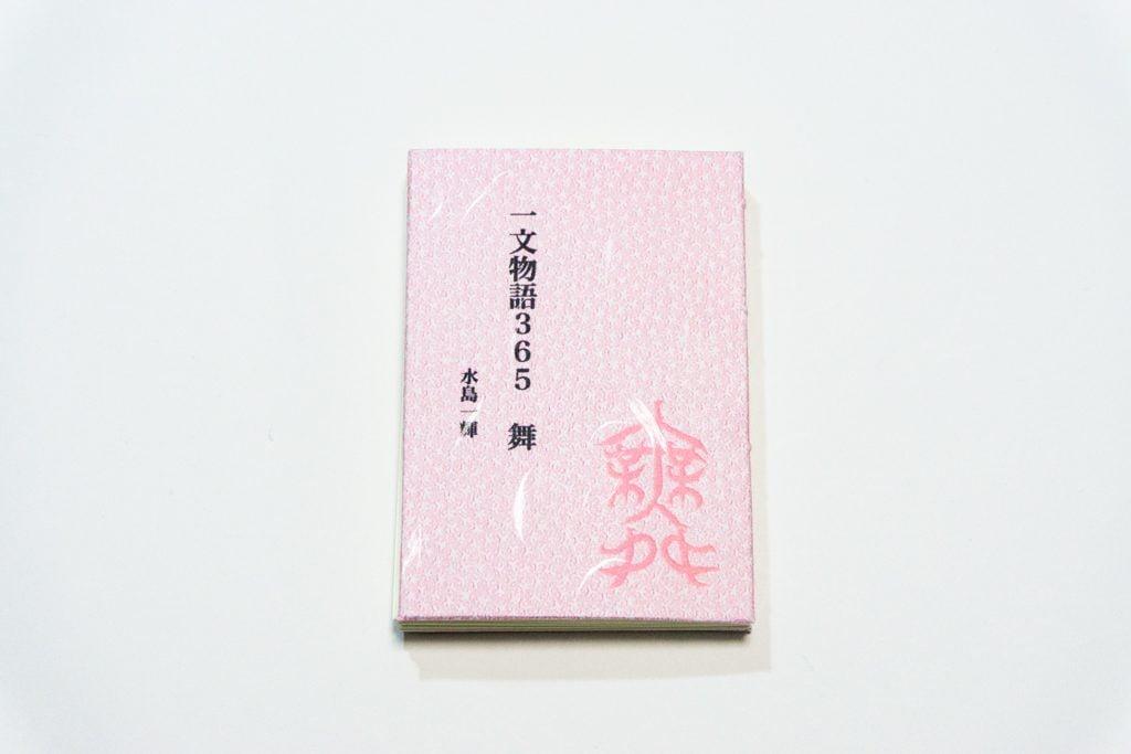 糸かがり手製本はん・ぶんこ一文物語365舞
