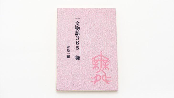 糸かがり手製本はん・ぶんこ一文物語365 舞の表紙