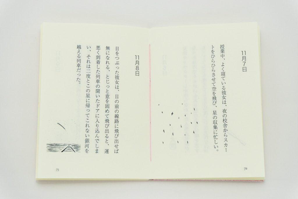 糸かがり手製本はん・ぶんこ一文物語365 舞の本文を見開いたところ