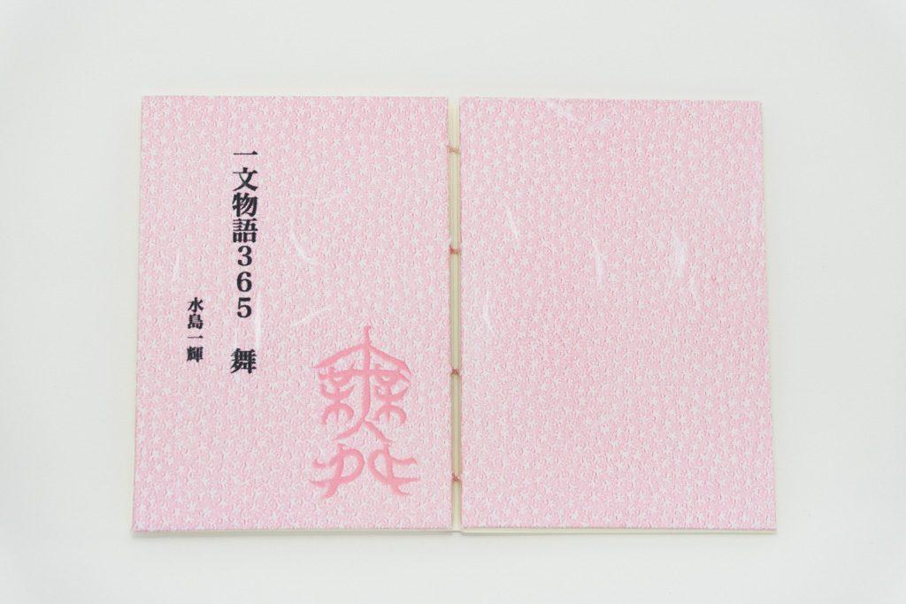 糸かがり手製本はん・ぶんこ一文物語365 舞の表紙と裏表紙