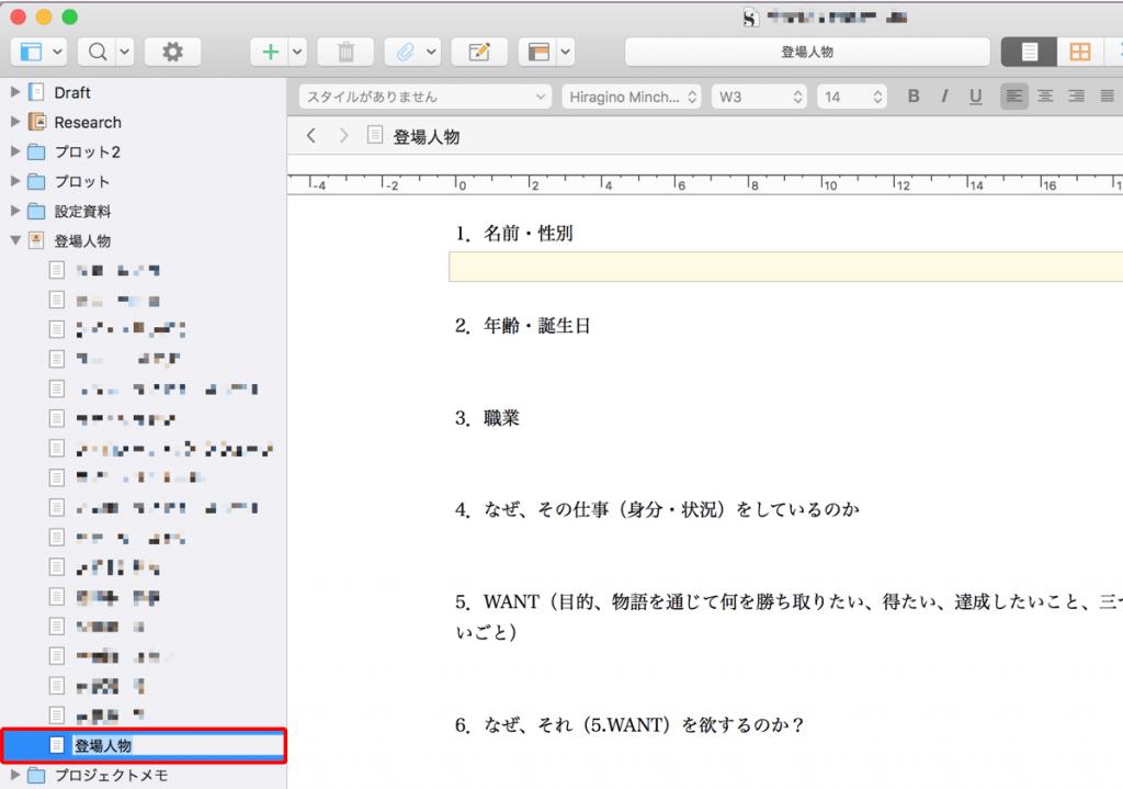 Scrivener3でテンプレートから新規テキストが作成された