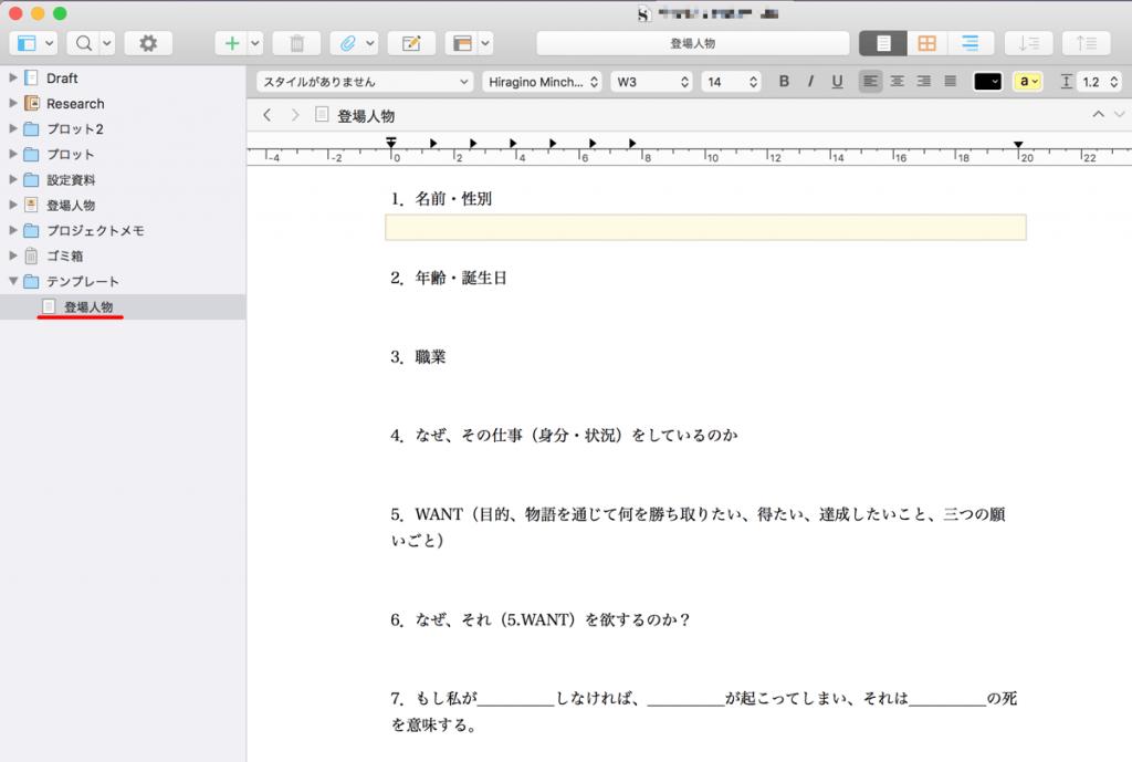 Scrivener3で、テンプレート用フォルダに登場人物テキストを配置