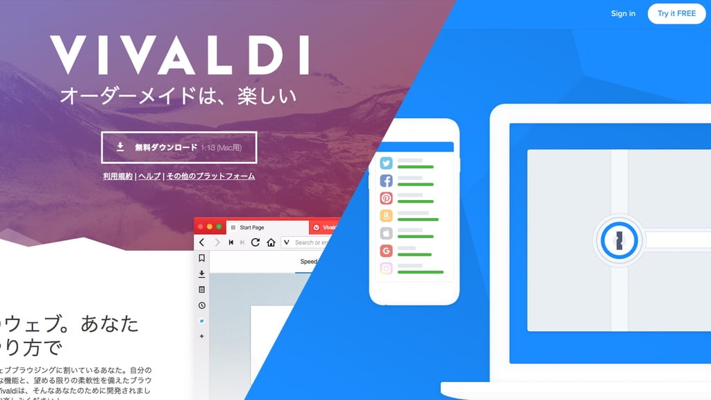 Vivaldiと1Password