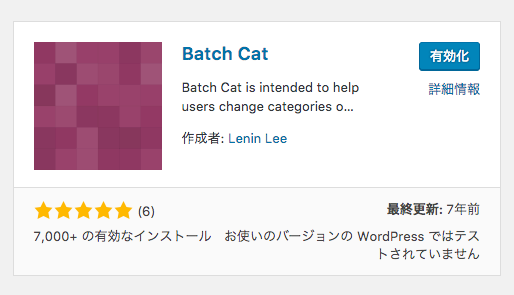 WordpressプラグインBatch Cat
