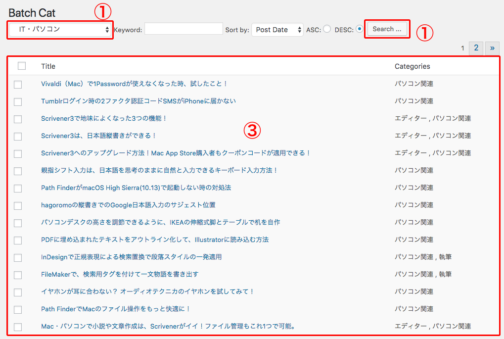 WordpressプラグインBatch Catの画面