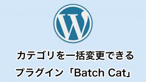 Wordpressカテゴリを一括変更できるプラグイン「Batch Cat」