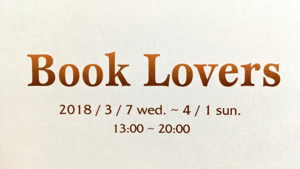 Book Lovers 2018/3/7wed~4/1sun