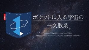ポケットに入る宇宙の一文散系とロゴ