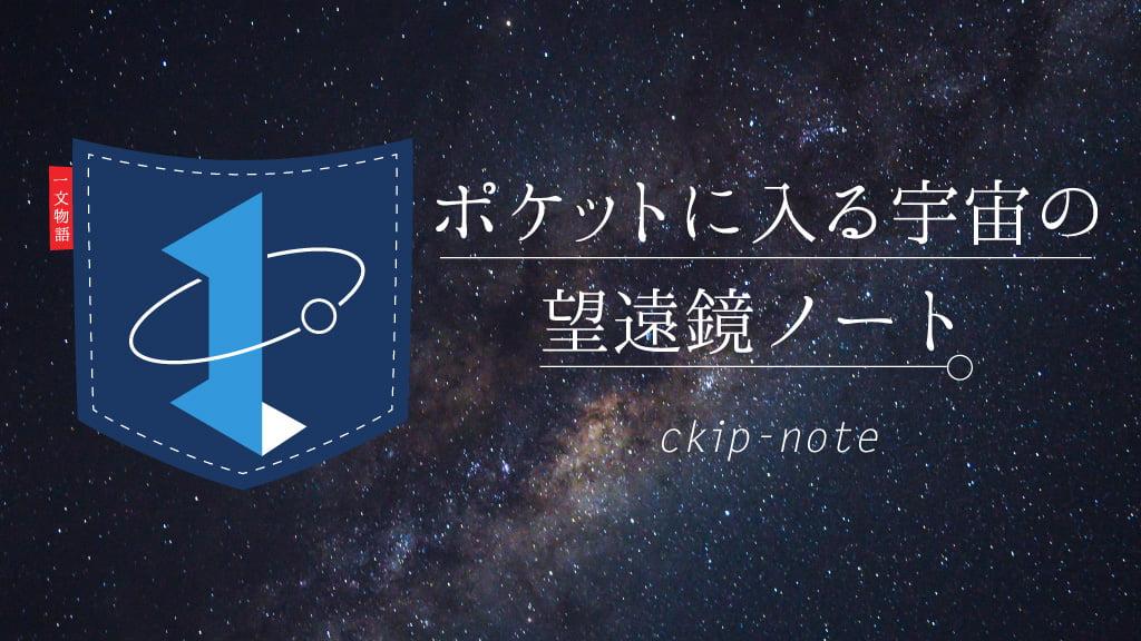 ポケットに入る宇宙の望遠鏡ノートckip-note