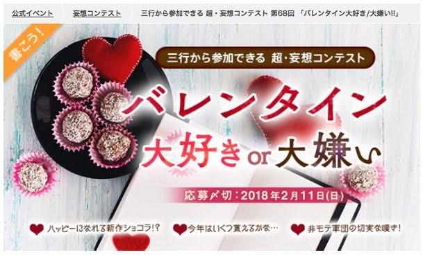 三行から参加できる 超・妄想コンテスト 第68回 「バレンタイン大好き/大嫌い!!」